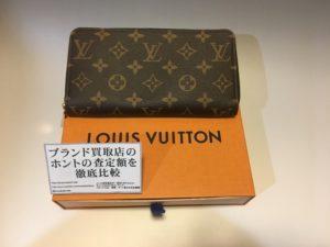 買取価格を徹底比較したルイ・ヴィトンの長財布