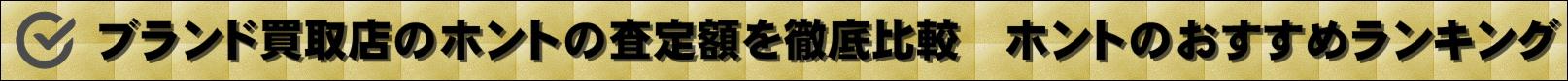 ブランド品買取リサイクル店68社のおすすめランキング&査定額比較!