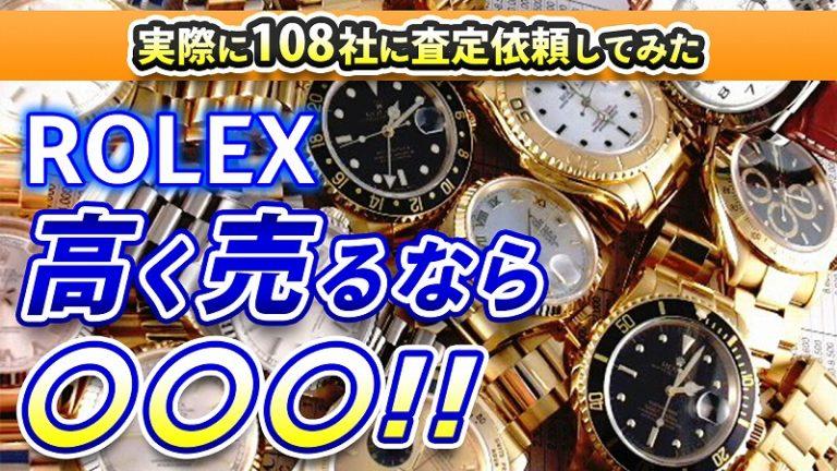ロレックス 買取 デイトジャスト 時計