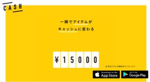 ブランド買取アプリのCASH