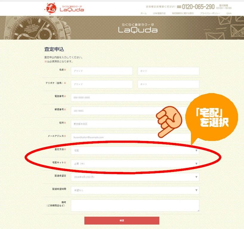 ラクーダの申込み画面の説明