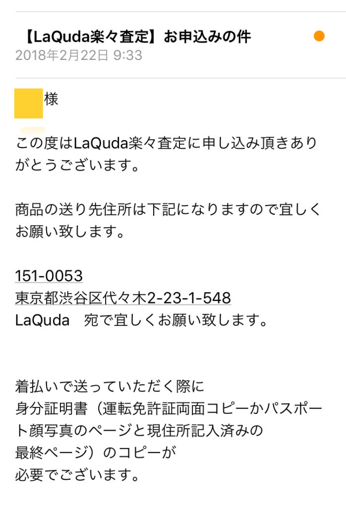 ラクーダの申込確認メール