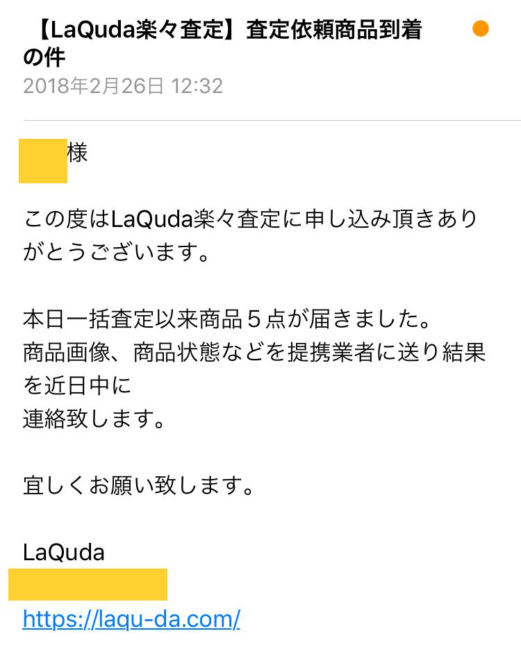 ラクーダのブランド買取査定依頼品到着のメール