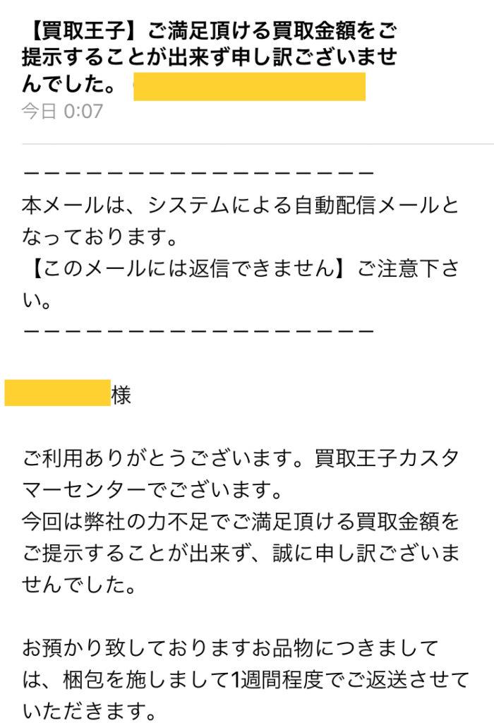 ブランド買取の買取王子のメール