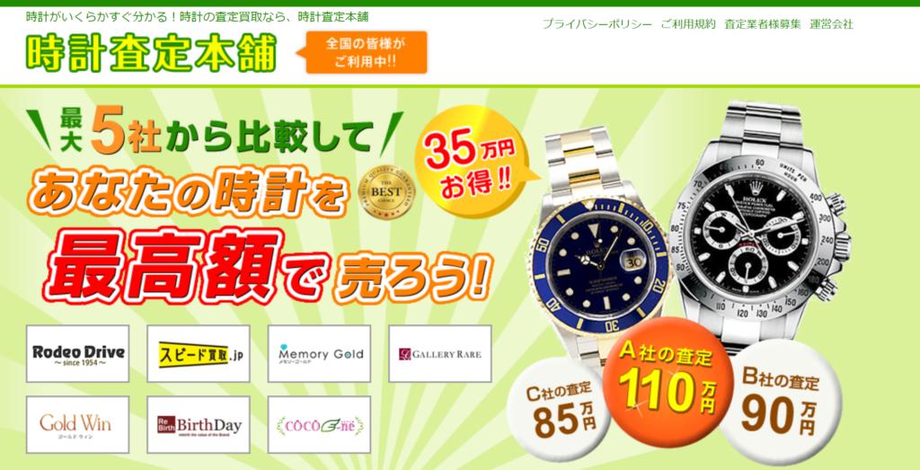 ブランド時計買取の時計査定本舗