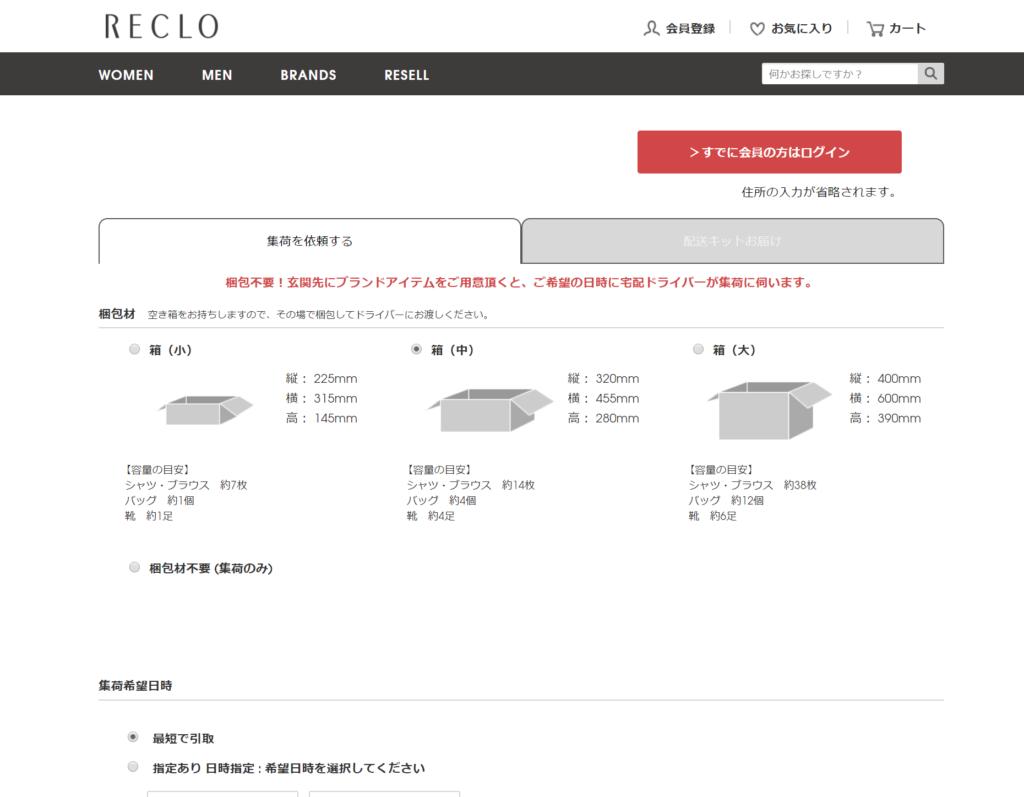 ブランド買取のRECLO(リクロ)の宅配買取の梱包キットを依頼する