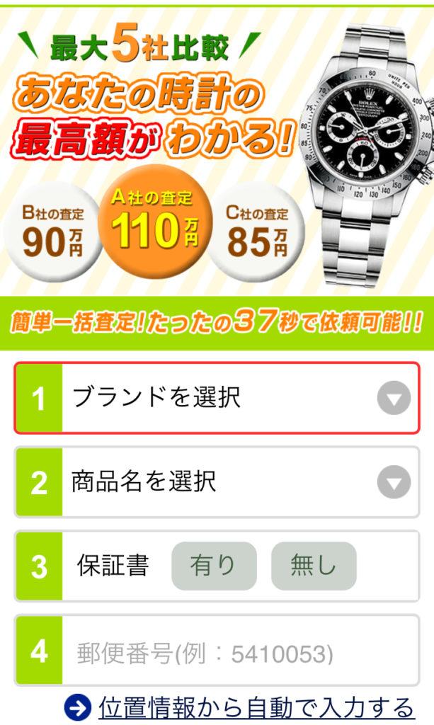 ブランド時計買取の時計査定本舗の買取申込画面