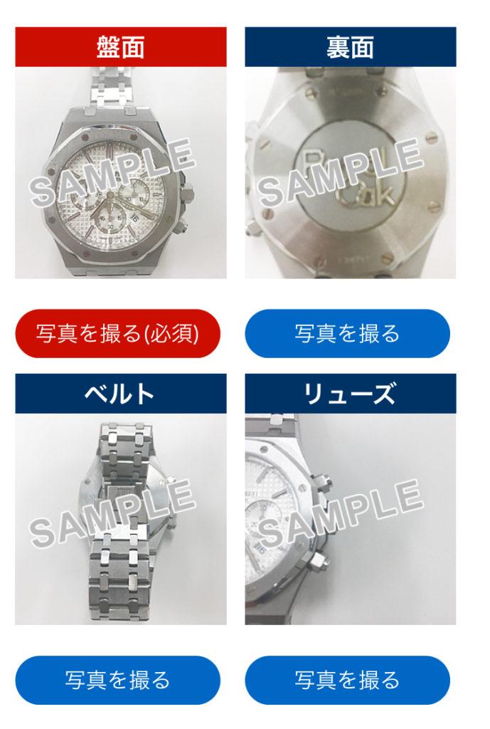 ブランド時計買取の時計査定本舗の写真撮影ガイド
