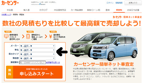 カーセンサーで車の買取価格を比較