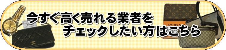 ブランド買取店査定比較ランキング!【最新版】おすすめベスト65社【全国版】