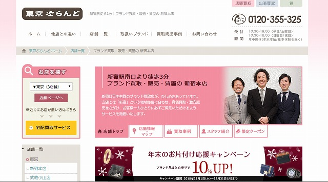 35afc004d9af 東京ぶらんどのブランド買取レポート ほんとの査定額と口コミ | ブランド ...